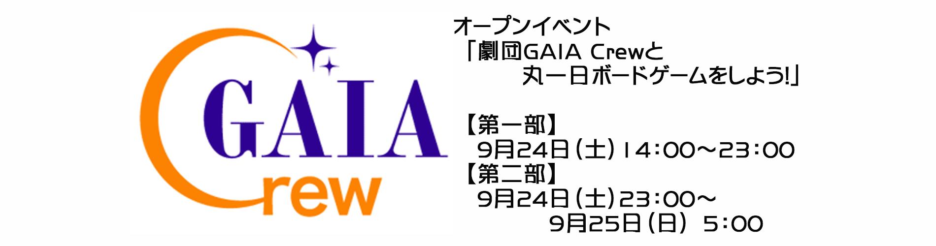 劇団GAIA Crew
